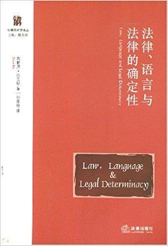 法律?语言与法律的确定性