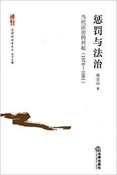 惩罚与法治:当代法治的兴起(1976-1981)