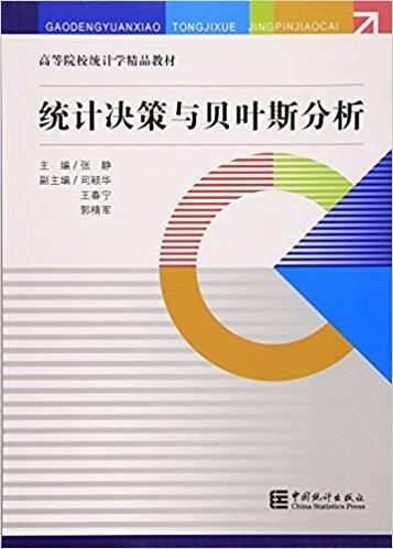 统计决策与贝叶斯分析(高等院校统计学精品教材)