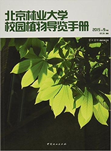 北京林业大学校园植物导览手册(2015年9月版)