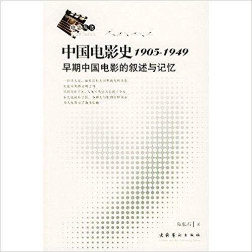 中国电影史1905-1949(早期中国电影的叙述与记忆)