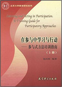 在参与中学习与行动:参与式方法培训指南(上下)