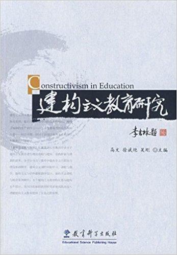 建构主义教育研究