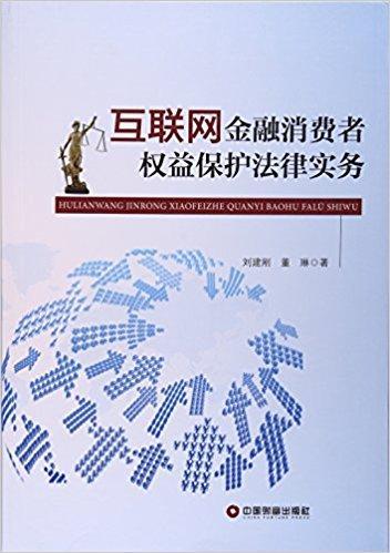 互联网金融消费者权益保护法律实务