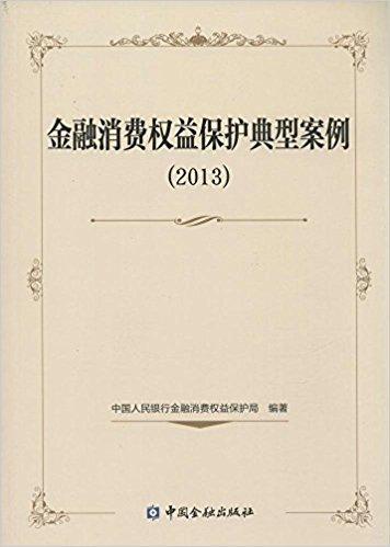 金融消费权益保护典型案例(2013)