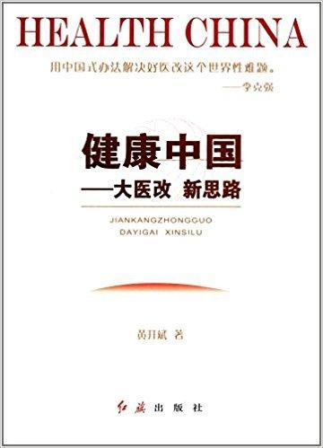 健康中国:大医改 新思路