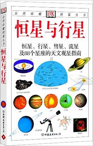 恒星与行星:恒星、行星、彗星、流星及88个星座的天文观星指南