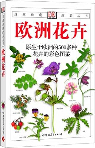 欧洲花卉:原生于欧洲的500多种花卉的彩色图鉴