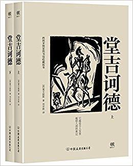 堂吉诃德(西班牙国家图书馆收藏版本,刘京胜译)(套装共2册)