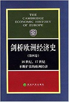 剑桥欧洲经济史(第4卷)
