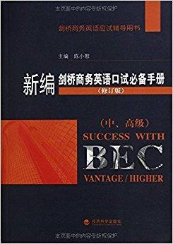 新编剑桥商务英语口试必备手册(中、高级)(修订版)