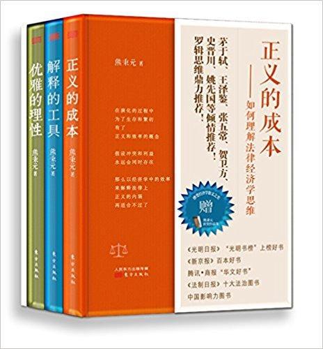正义的成本:如何理解法律经济学思维(套装共3册)