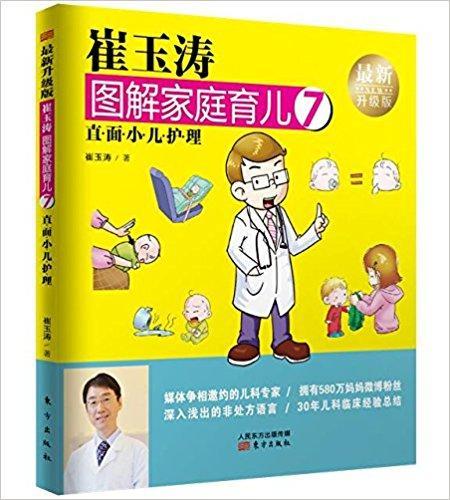 崔玉涛图解家庭育儿7(升级版)