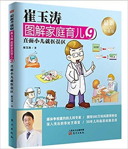 崔玉涛图解家庭育儿9(升级版)