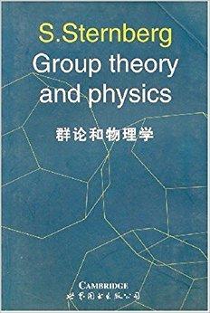 群论和物理学