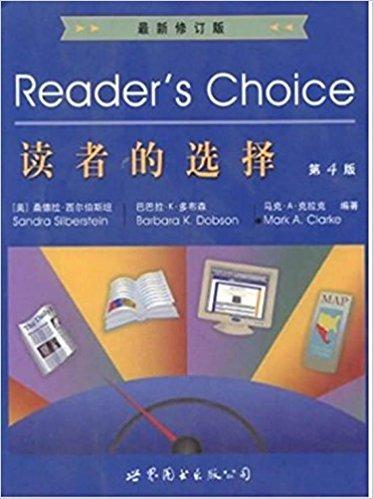 读者的选择(最新修订版)(第4版)