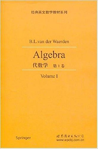 代数学(第1卷)(英文版)