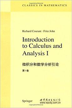 微积分和数学分析引论(第1卷)(英文版)