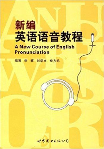 新编英语语音教程(附盘)