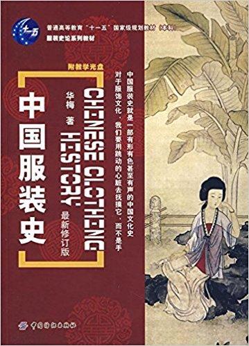 中国服装史(含光盘)