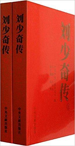 刘少奇传(1898-1969)(上下卷)