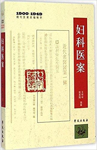 妇科医案(1900-1949期刊医案类编精华)