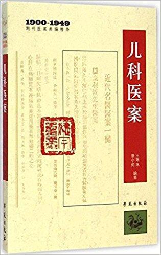 儿科医案(1900-1949期刊医案类编精华)