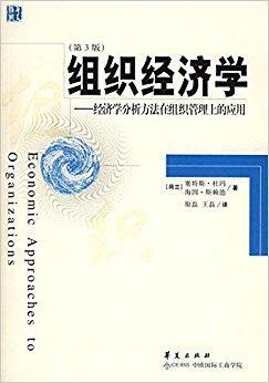 组织经济学:经济学分析方法在组织管理上的应用(第3版)