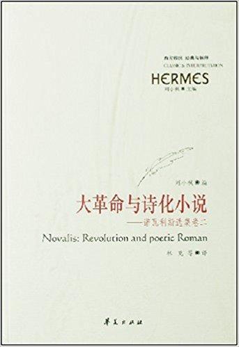 大革命与诗化小说:诺瓦利斯选集卷2