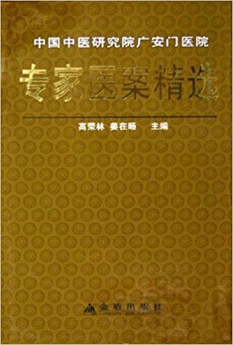 中国中医研究院广安门医院专家医案精选