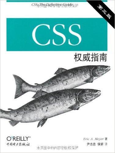 CSS权威指南(第3版)