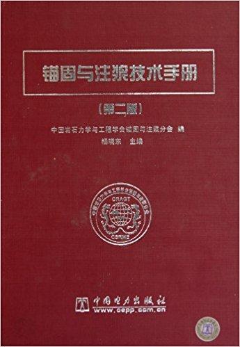 锚固与注浆技术手册(第2版)