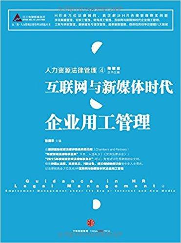 人力资源法律管理4:互联网与新媒体时代企业用工管理