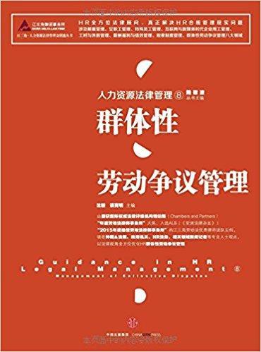 人力资源法律管理8:群体性劳动争议管理