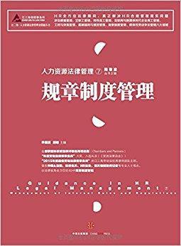 人力资源法律管理7:规章制度管理