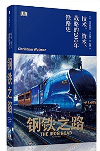 钢铁之路:技术、资本、战略的200年铁路史