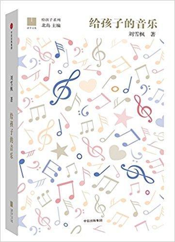 给孩子的音乐(给孩子系列)
