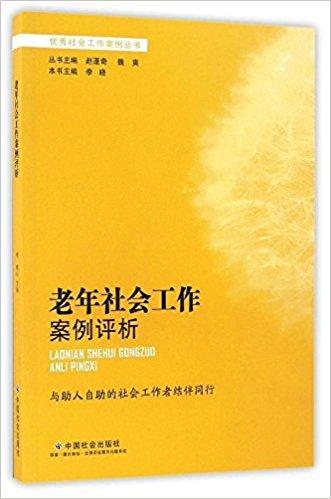 老年社会工作案例评析 / 优秀社会工作案例丛书