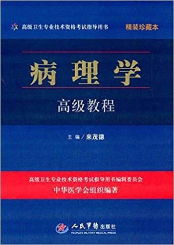 高级卫生专业技术资格考试指导用书:病理学高级教程(珍藏本)