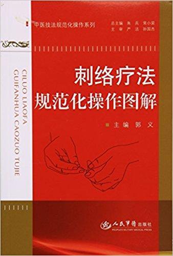 刺络疗法规范化操作图解 / 中医技法规范化操作系列