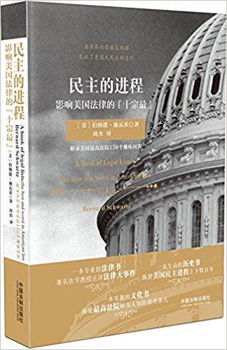 民主的进程:影响美国法律的十宗最