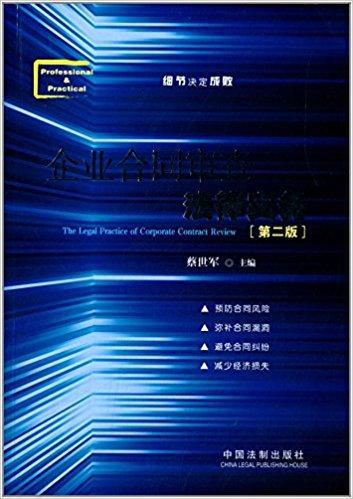 企业合同审查法律实务(第2版)