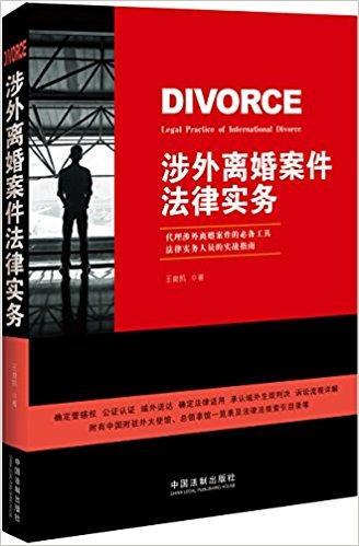 涉外离婚案件法律实务