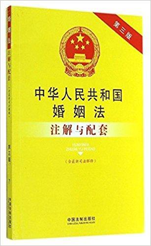 法律注解与配套丛书:中华人民共和国婚姻法注解与配套(第3版)(附最新司法解释)