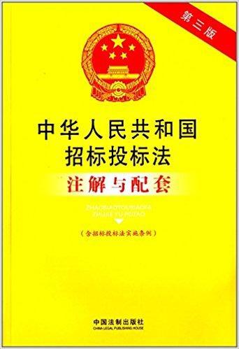 中华人民共和国招标投标法注解与配套(含招标投标法实施条例)(第三版)