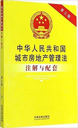 法律注解与配套丛书:中华人民共和国城市房地产管理法注解与配套(第3版)
