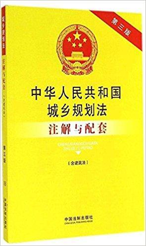 中华人民共和国城乡规划法(含建筑法)注解与配套(第三版)