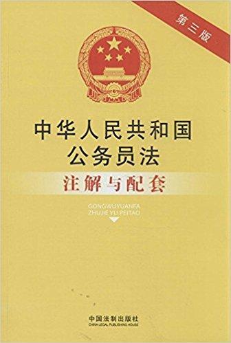 中华人民共和国公务员法注解与配套(第三版)