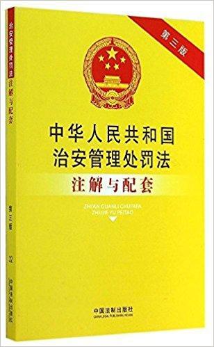 法律注解与配套丛书:中华人民共和国治安管理处罚法注解与配套(第3版)
