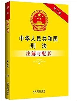 法律注解与配套丛书:中华人民共和国刑法注解与配套(第3版)